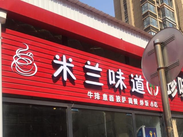 米兰味道(夏庄路店)