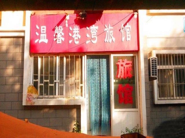 温馨家园青年旅舍(体育西路店)