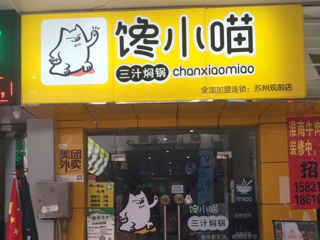 馋小猫三汁焖锅(观前街店)