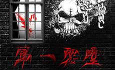 第一密室(滨江道店)