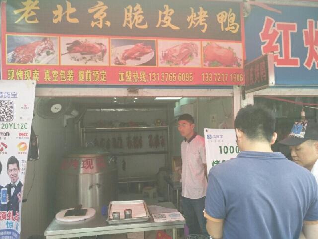 老北京脆皮烤鸭(陇海市场店)