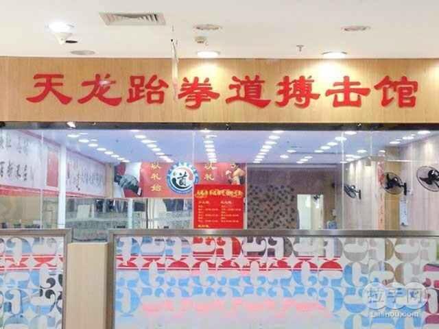 天龙跆拳道搏击馆