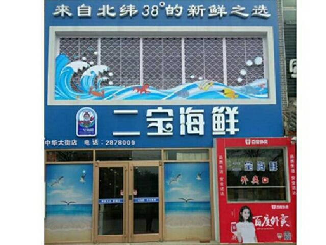 二宝海鲜(中华大街店)