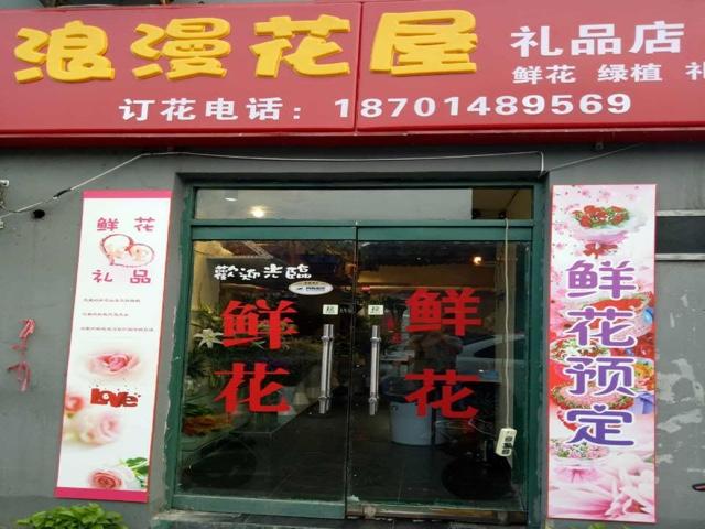 浪漫花屋(西园店)