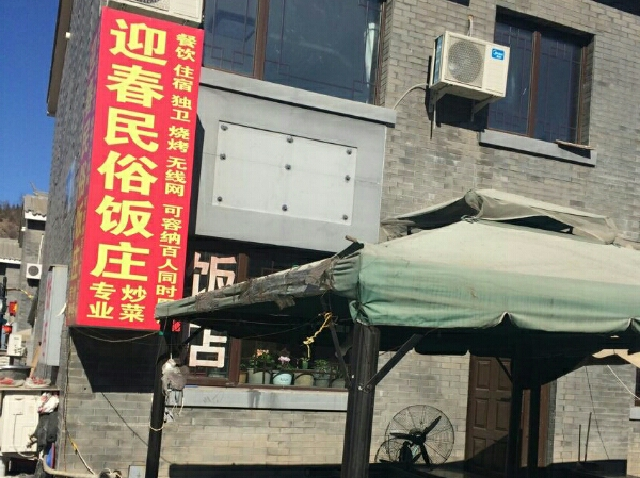 北京司马台迎春客栈