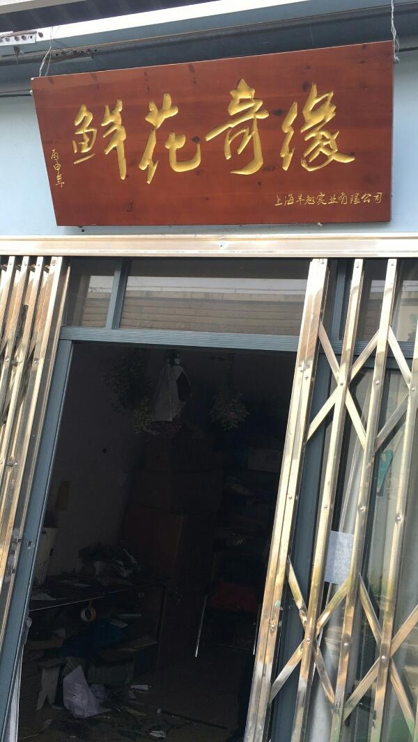 瑞丽时尚造型(东门店)