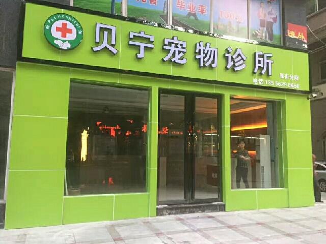 贝宁宠物诊所(厚街店)