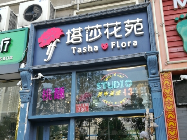 塔莎花苑鲜花店