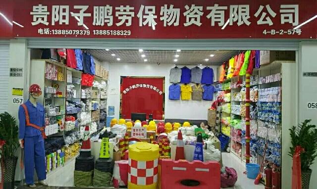子鹏劳保用品店(贵阳店)