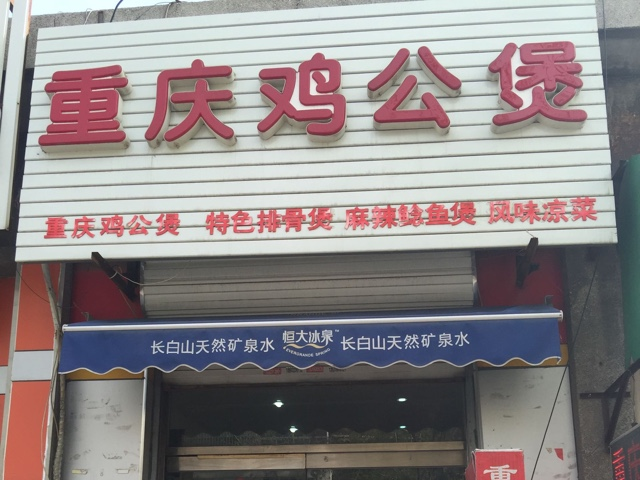 重庆鸡公煲(晋宁道店)