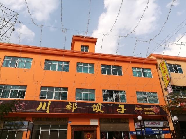 川都坝子餐馆