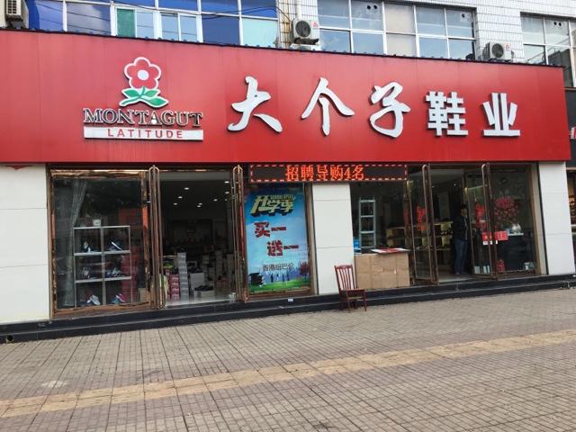 大个子鞋业(大川西路店)