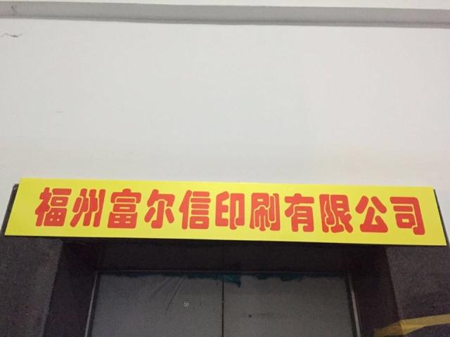 富尔信印刷