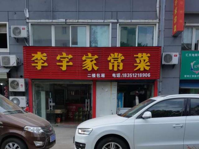 李字家常菜