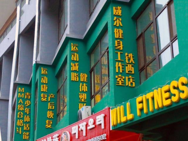 威尔私教健身工作室(铁西千姿汇店)