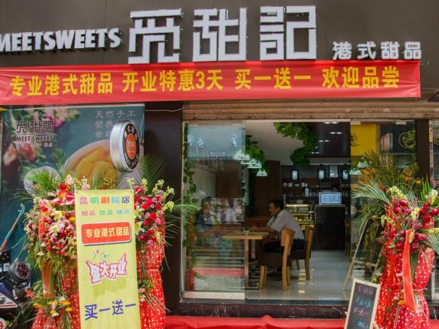 觅甜記港式甜品(昆明剧院店)