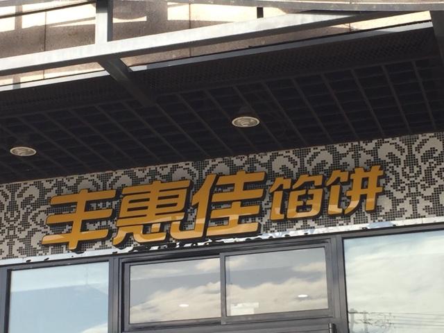 丰惠佳(青山店)