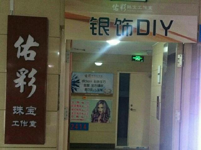 佑彩银饰DIY