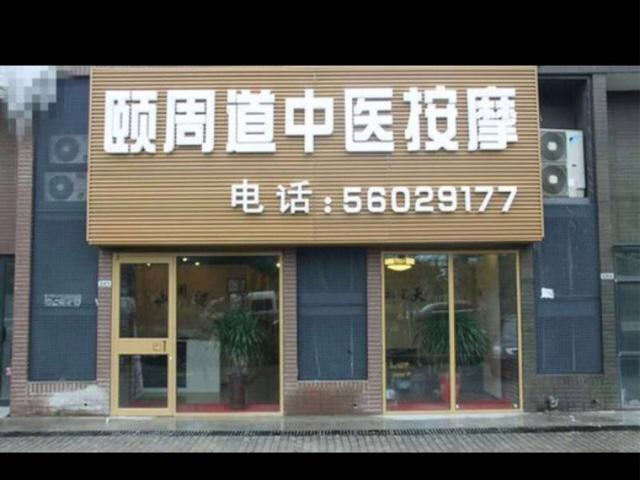 颐周道中医按摩(回龙观店)