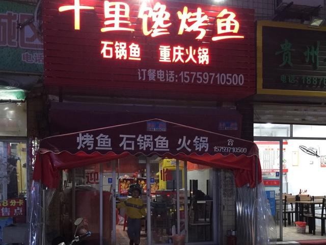 十里馋烤鱼店