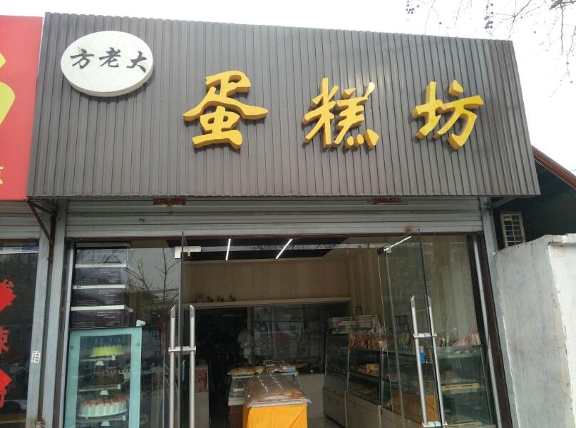 方老大蛋糕坊(联四路店)