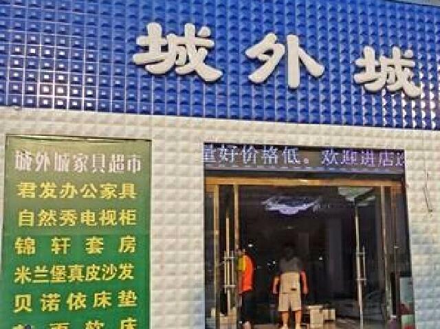 城外城家具回收(朝阳店)
