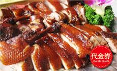 北京王府井烤鸭 - 大图