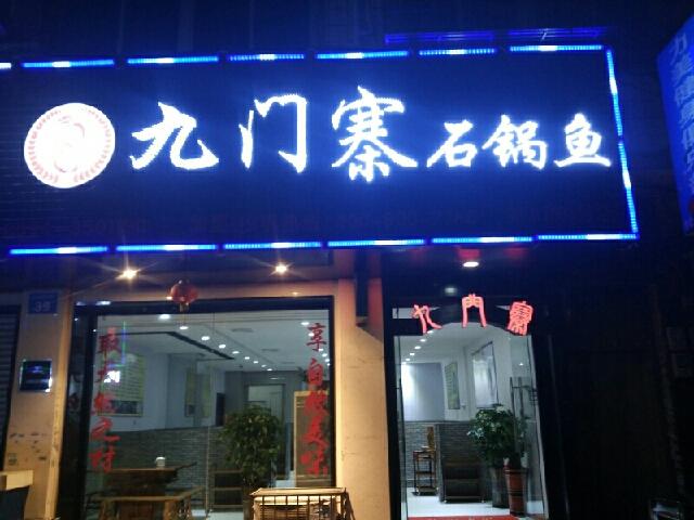 九门寨石锅鱼(黄石店)