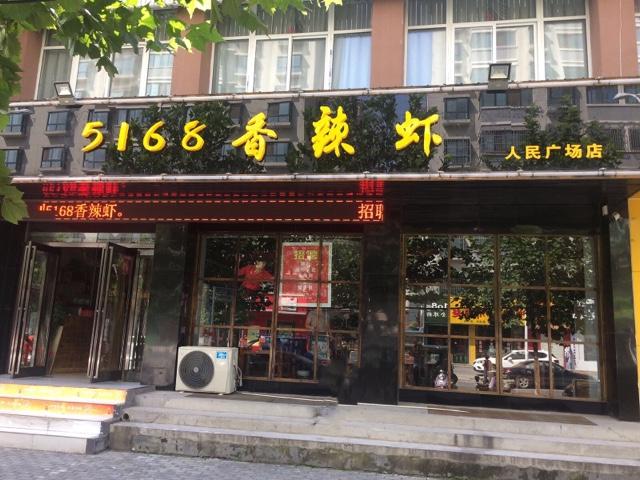5168香辣虾(人民广场店)