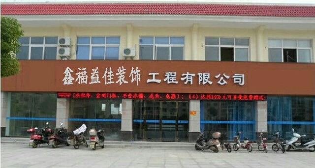 鑫福益佳(长风街店)
