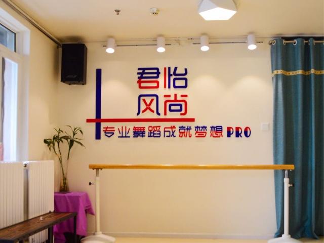 君怡风尚舞蹈培训中心(石景山店)