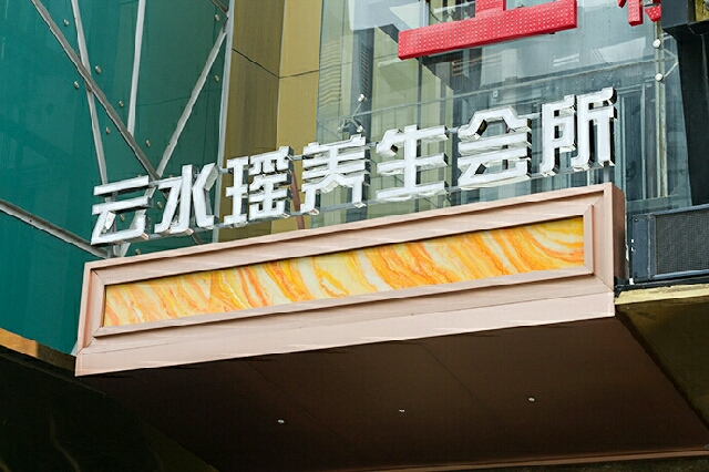 云水瑶(山水文园店)