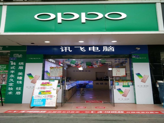 OPPO手机店(大浪华宁店)