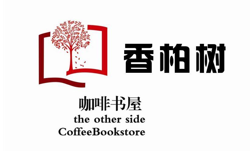 0折)_香柏树咖啡书屋_百度糯米南昌