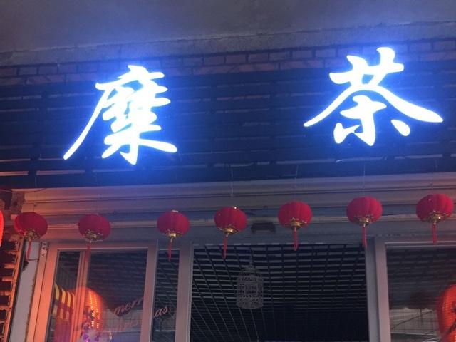 糜茶饮品店
