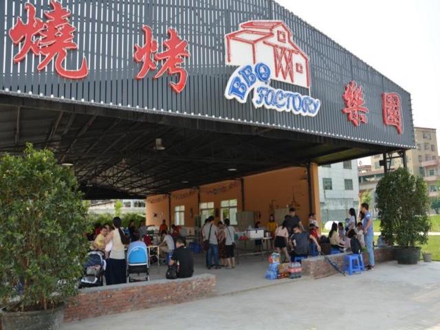 BBQ Factory烧烤乐园
