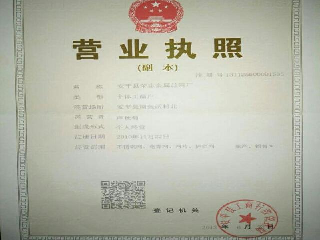 荣志金属丝网(安平店)