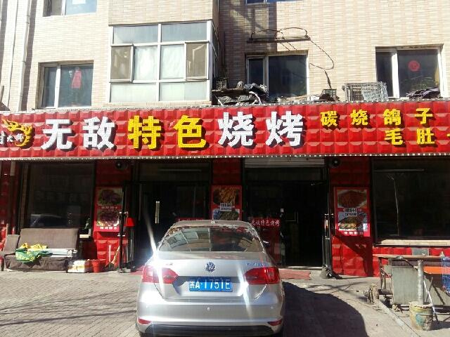 无敌特色烧烤店(呼兰店)