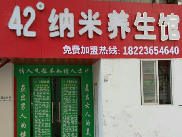 42度汗蒸养生馆