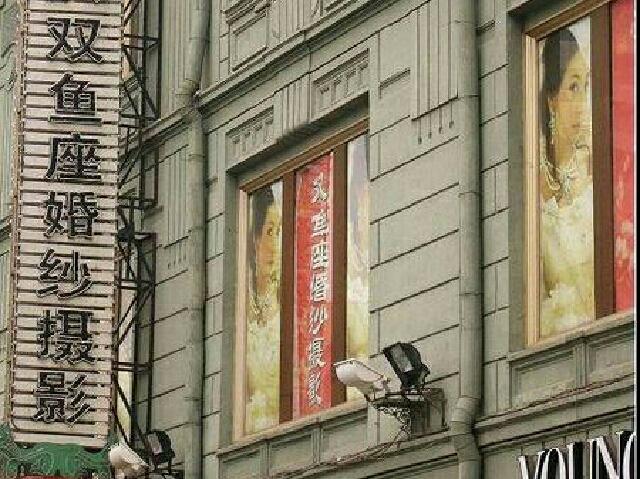双鱼座婚纱影楼(中央大街店)