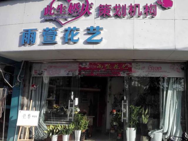 此生婚庆策划机构(雨萱花艺店)