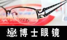 博士眼镜(重庆星光天地店)