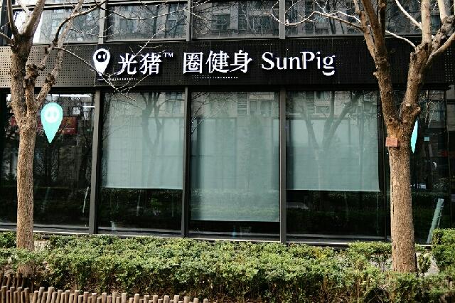 光猪圈健身(中海店)