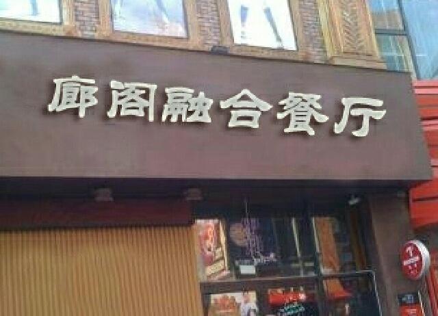 上海菲比酒吧