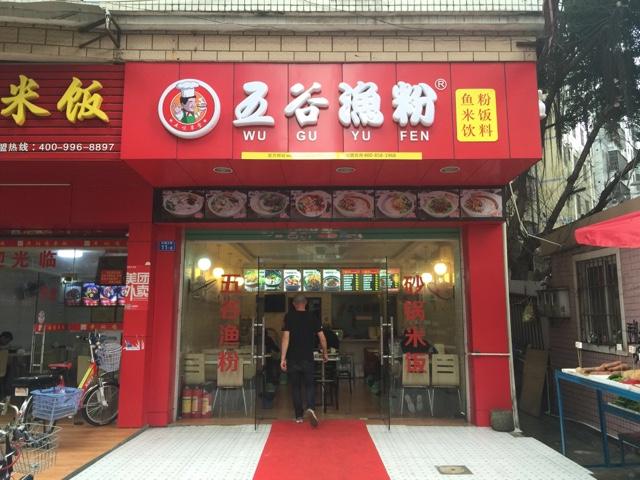 巨星台球会所(五四北泰禾店)