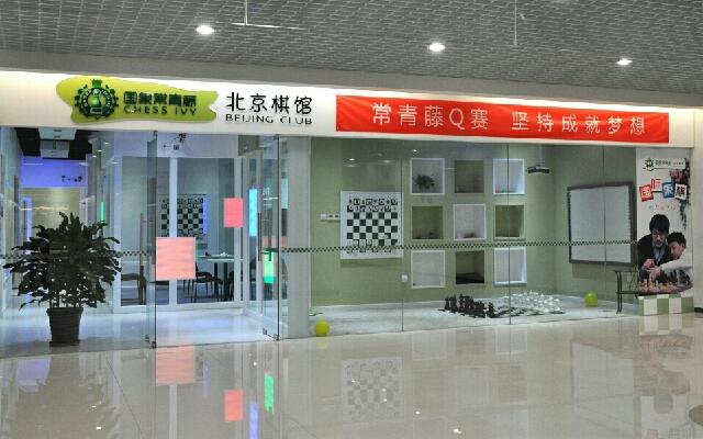 国象常青藤(望京店)