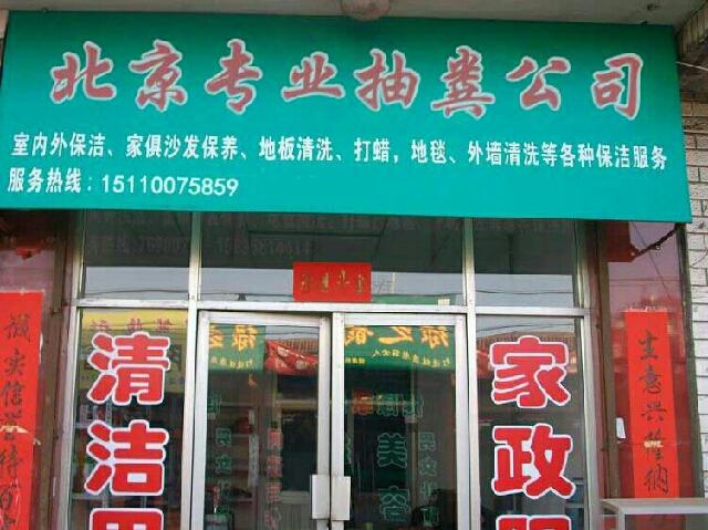 北京专业抽粪公司