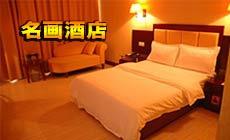 东莞长安名画酒店