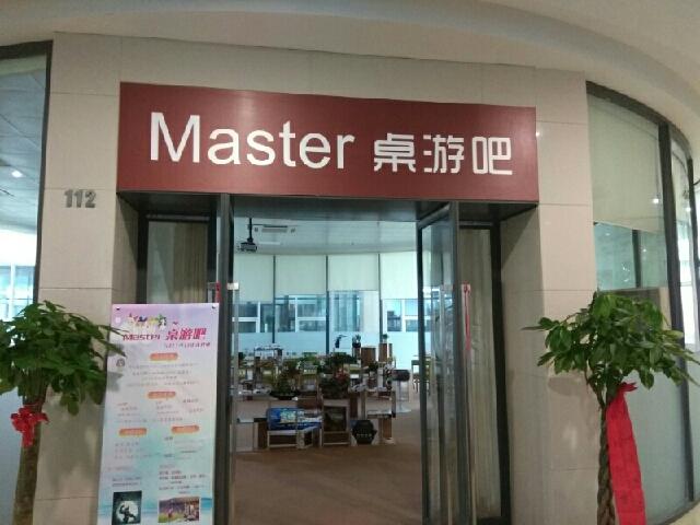 Master桌游吧