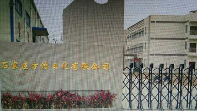 方洁日化(方元村店)